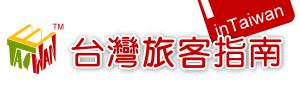 inTaiwan 台灣自由行旅客指南
